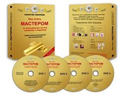 10-уровневая партнерская программа Nails MASTER