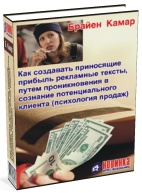 Партнерская программа инфотовара «Как создавать приносящие прибыль рекламные тексты»