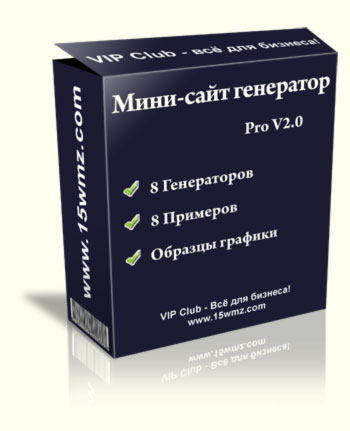 Партнерская программа инфотовара «Мини-сайт генератор PRO v2.0»