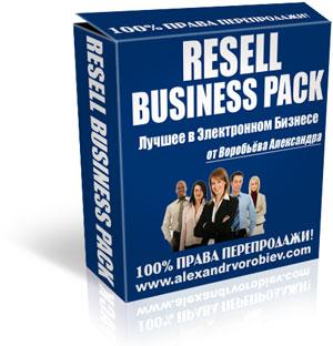 Партнерская программа инфотовара «Resell Business Pack (бизнес пакет)»