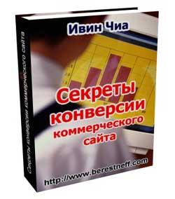 Партнерская программа инфотовара «Секреты конверсии коммерческого сайта»