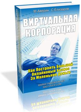 Партнерская программа инфотовара «Виртуальная корпорация»