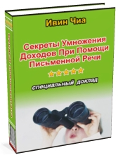 Партнерская программа инфотовара «Секреты умножения доходов при помощи письменной речи»