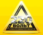 Партнерская программа 220volt (магазин бензо- и  электроинструментов)