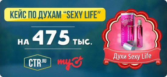 Кейс по духам: 475 000 рублей за 42 дня