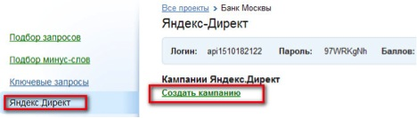 Создание кампании в Яндекс Директ