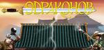 Партнерская программа «9 Драконов» (online игра)