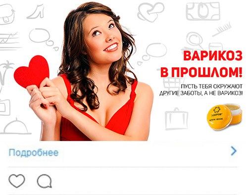 Кейс: льем с Instagram на крем от варикоза (+107 395 руб)