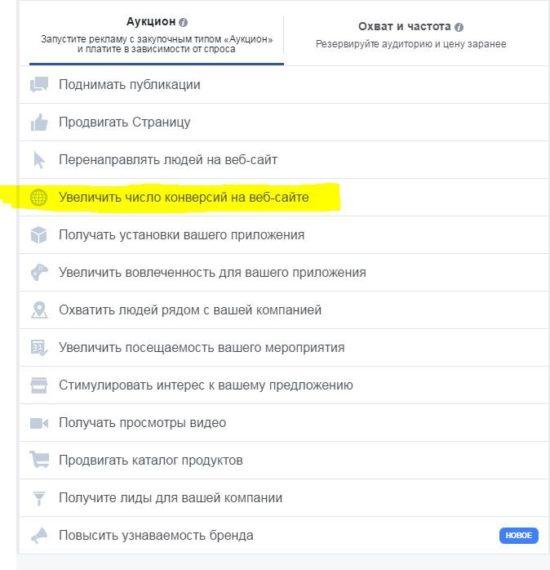 Кейс-мануал: платим за конверсии в таргете Фейсбук и Инстаграм