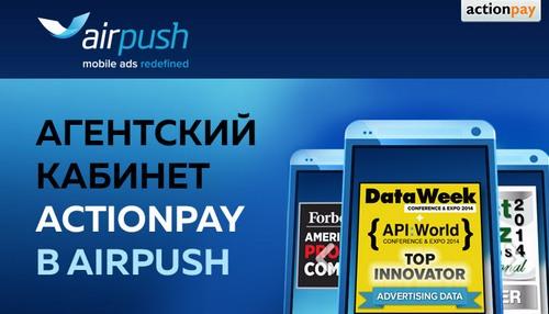 Actionpay: агентский кабинет в Airpush