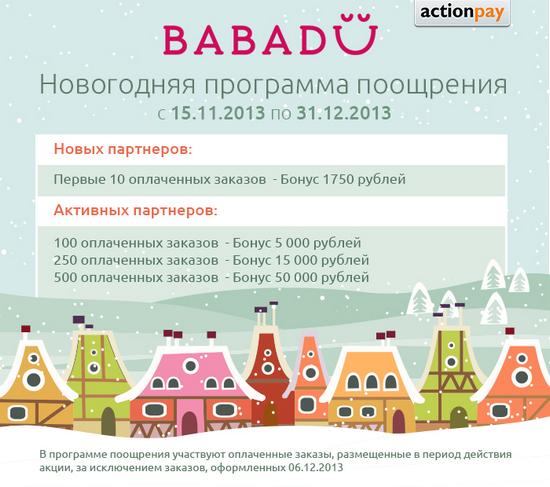 Actionpay представляет Новогоднюю программу поощрения от BABADU