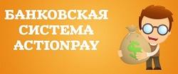 ActionPay: банковские офферы на одном лендинге