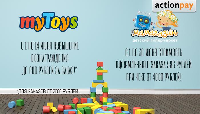 Actionpay: специально к Дню защиты детей!