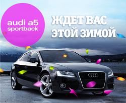 AD1: стартовал конкурс. Приз - Audi A5 Sportback