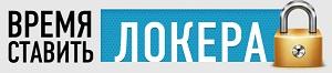 AD1: доступен новый инструмент Контент-Локеры