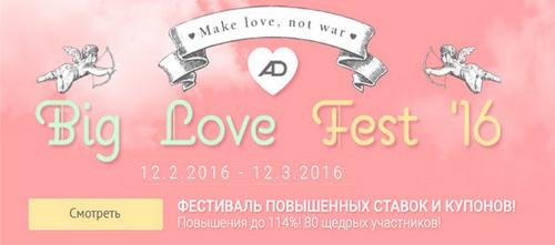 admitad: Хочешь заработать больше — участвуй в BIG LOVE FEST!