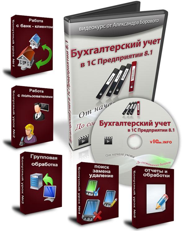Партнерская программа инфотовара «Бухгалтерский учет в 1С Предриятии 8.1»