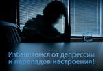 Партнерка курса «Избавляемся от депрессии»