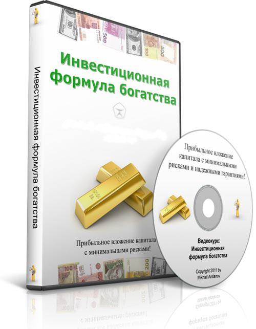 Партнерская программа инфотовара «Инвестиционная формула богатства»