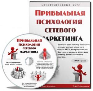 Партнерская программа инфотовара «Прибыльная психология сетевого маркетинга»