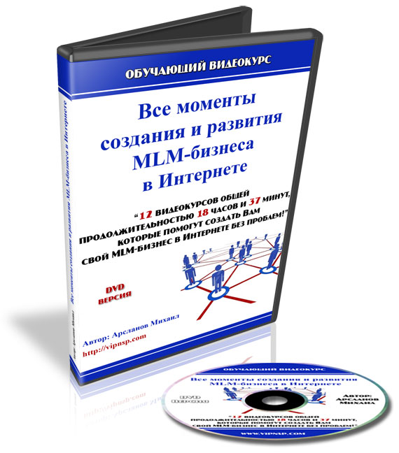 Партнерская программа инфотовара «Все моменты создания и развития MLM-бизнеса в Интернете»