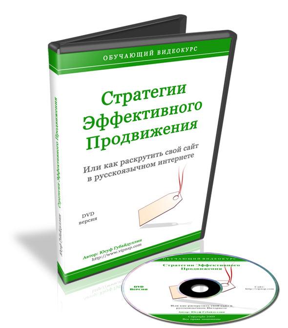 Партнерская программа инфотовара «Стратегии эффективного продвижения»