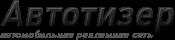 Партнерская программа Автотизер (автомобильная рекламная сеть)