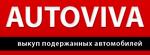 Партнерская программа Autoviva (выкуп поддержанных автомобилей)