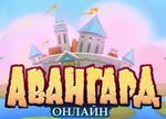 Партнерка Avangardonline (онлайн игра)