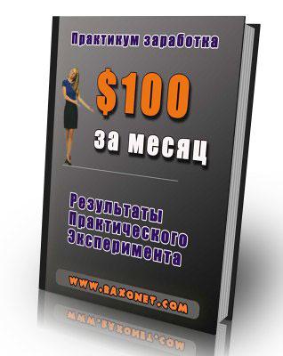 Партнерская программа инфотовара «Как заработать $100 вложив всего $1?»
