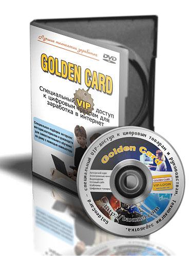 Партнерская программа инфотовара «VIP-доступ (DVD) к цифровым товарам Golden Card»