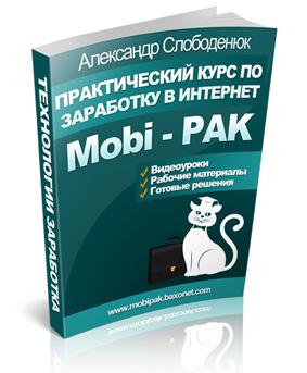 Партнерская программа инфотовара «Mobi-PAK - Практический Авторский Курс»