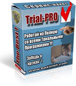 Партнерская программа инфотовара «Сервис-комплект Trial-PRO»