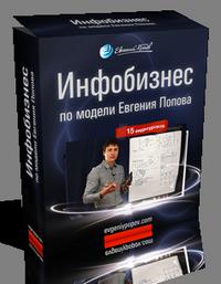Бесплатный курс «Инфобизнес по модели Евгения Попова»