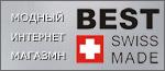 Партнерка BestSwissMade (швейцарский интернет-магазин)
