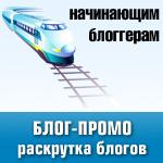Партнерская программа «Блог-Промо» (комплекс услуг по продвижению блога)