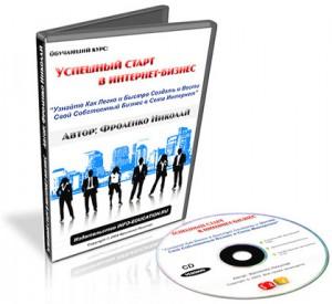 Партнерская программа инфотовара «Успешный старт в интернет-бизнес»