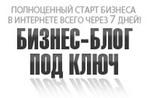 Партнерская программа «Бизнес-Блог под ключ» (комплекс услуг по созданию бизнес-блога)