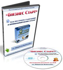 Партнерская программа инфотовара «Бизнес-Старт»