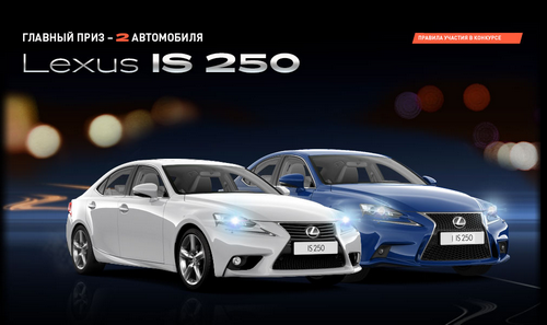 CityAds: супер-конкурс «Выиграй LEXUS IS 250!»