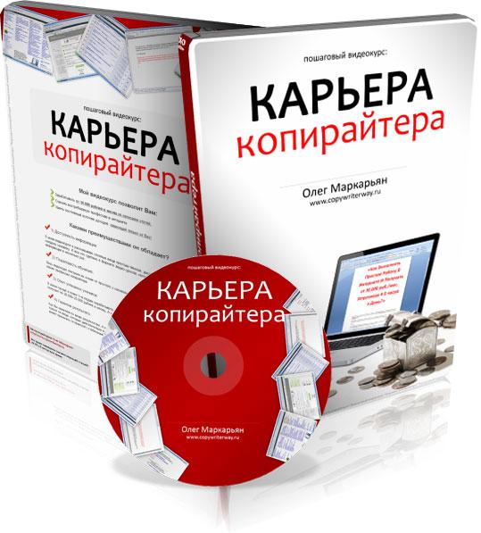 Партнерская программа инфотовара «Карьера Копирайтера»