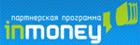 Партнерская программа InMoney (российская CPA сеть с зарубежными рекламодателями)