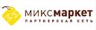 Партнерская программа Миксмаркет (партнерская сеть)