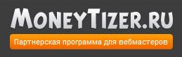 CPA-партнерка MoneyTizer (оплата за обращение)