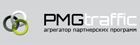 Агрегатор партнерских программ PMGTraffic