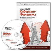 Партнерская программа инфотовара «Киберсант-Финансист»
