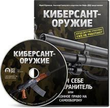 Партнерская программа инфотовара «Киберсант-Оружие»