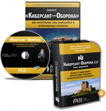 Партнерская программа инфотовара «Киберсант—Оборона 2.0»