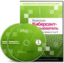 Партнерская программа инфотовара «Киберсант-Пользователь (2DVD)»