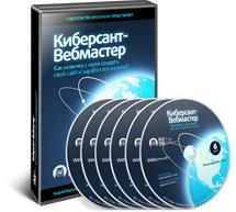 Партнерская программа инфотовара «Киберсант-Вебмастер (6DVD)»